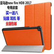 Amazon's new fire HD8 2017 Tablet sleeve 8 inch 2017 new slim 30 percent leather