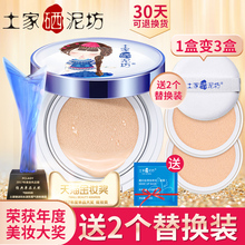 Tujia Se mud square cushion BB cream concealer moisturizing brighten skin color lasting water cc cream net red liquid foundation