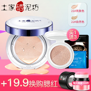 The selenium mud cushion BB Cream nude make-up Concealer strong moisturizing CC cream oil-controlling isolation liquid foundation
