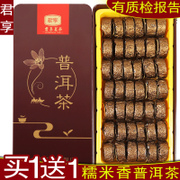 Buy 1 get 1 a total of 500 grams of glutinous rice Pu'er Tea Yunnan Vintage tea fragrant glutinous small Tuo Jun enjoy tea