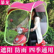 Electric vehicle sunshade awning electric motorcycle canopy roof wind in summer sun umbrella battery transparent cover