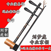 Liu Menghu played the high-end professional musical instrument Jinghu Jinghu wumuzhou iron tube in the old Zizhu xipi Erhuang special offer