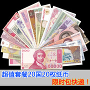 Free shipping! New 20 countries, 20 / banknotes, sets of coins, 20 countries banknotes, foreign currency, foreign currency notes