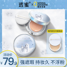 Permeable honey Aurora air cushion BB cream, female moisturizing water supplement, Concealer foundation liquid CC is not easy to take off makeup, student cosmetics.