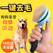 Dog large dogs special dog hair comb carding Teddy Bichon Pomeranian pet cat brush supplies