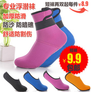9.9 shipping snorkeling diving socks Non Slip Socks adult children swimming and thick winter swimming beach socks shoes
