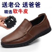 The old men's shoes in summer dad middle-aged men's casual shoes men's leather breathable soft bottom round shoes