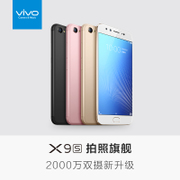 Straight down 200vivo X9S 20 million intelligent mobile phone dual camera front official genuine vivox9s