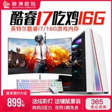 I7 8-core high-end desktop machine alone chicken eating Game Internet bar high configuration assembly compatible computer host complete set