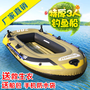 Double inflatable boat 3 boats thickened two canoe thick three fishing boat assault hovercraft