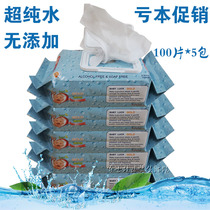 wipes baby 100 pumping * 5 bag with a cover of the pro-quality newborn baby wet Paper towels maternal and infant supplies 包邮