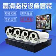 Monitoring equipment is equipped with 4 home high-definition night vision monitoring machine, infrared waterproof camera set 2 million