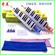 Authentic card 27 key mouth organ students classroom teaching children's musical instruments play a blue pink
