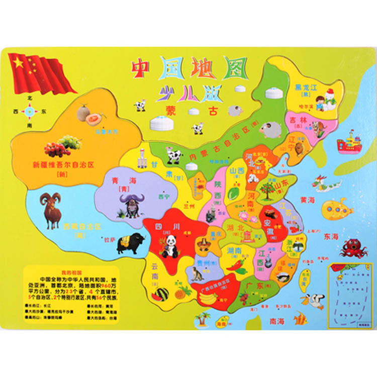 Chinese map puzzle, cub, plant vs. Zombies, Altman, wooden, 3-4-5-6-8 year old puzzle toy 7