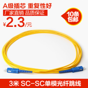 The soup Lake 3 meters SC-SC single-mode fiber optic jumper jumper 3 meters SC pigtail pigtail line SC-SC network