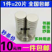 1 pieces of 20 pieces of shipping magnet permanent magnet super strong magnet magnetic circular magnet magnet 12*3 12x3