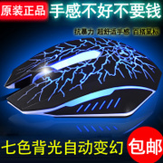 Wrangler two generation wired mouse game notebook desktop computer CF LOL gaming mouse light