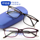 Young brand of presbyopic glasses men and women fashion comfortable simple TR90 big box resin old light glasses N1018