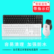 Platinum division KM829 wireless keyboard, mouse set, laptop computer, external charging button, mouse set, computer office, USB