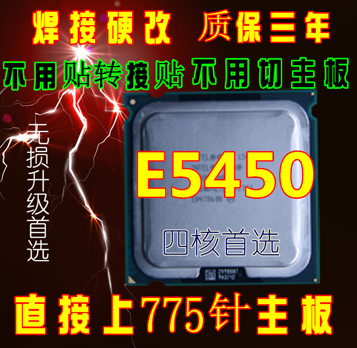 Hard mod cutting E5450 quad-core CPU Intel 771 Xeon 3.0G full version Super L5420 E5440