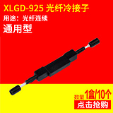 XLGD-925 fiber cold junction mechanical cold junction bare fiber fast cold then bare fiber butt
