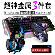 Wrangler really feel the game machine keyboard and mouse headset three suit backlight cable games gaming lol
