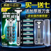 Gillette shaver 1 rack 6 cutter, manual razor blade knife Vintage Geely double blade set
