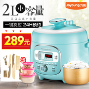 Joyoung/ Joyoung JYY-20M3 mini electric pressure cooker high pressure 2L intelligent rice cooker 1-3 authentic