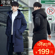 Android in the long slim young students business thick white eiderdown coat man tide