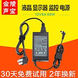 AOC Lenovo monitor 12v5a power adapter monitoring switching power supply line 3A 4A 3.5A charger