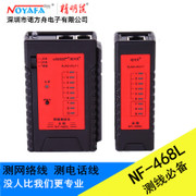 Smart mouse NF-468L telephone line network cable survey instrument line tester to send the battery pack