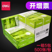 Copy paper A4 paper white paper paper 70g printer paper copy paper 500 / package wholesale post