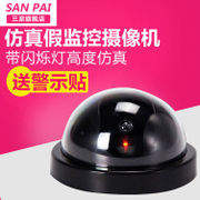 Simulation monitoring camera with flashing lamp high fidelity camera battery version false monitoring camera security