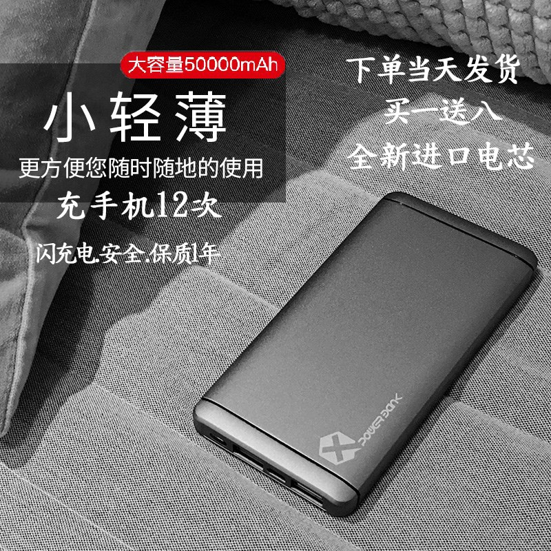 Any phone universal mobile power supply 20000 ma oppo quick charge vivo apple charging treasure M50000 6/5