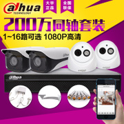Dahua 4 road monitoring equipment set of 268 Road 2 million coaxial HD night vision camera home package