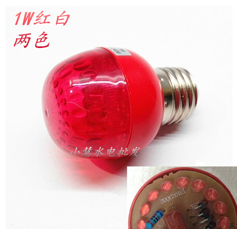 LED red and white bulbs 1W Luo Kou socket designed for God/Buddha lamp door (front) light bulbs environmental durability