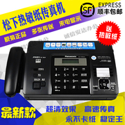 The new Panasonic KX-FT876/872CN ordinary thermal paper fax machine in the Chinese display automatic paper cutting