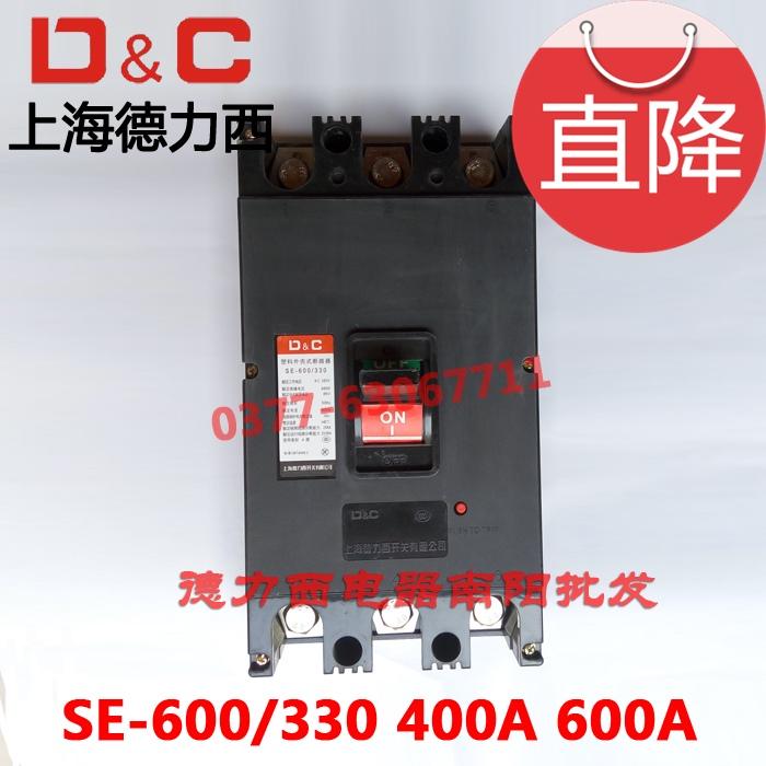 上海德力西DZ10/SE-600A空气开关400A塑壳断路器三相380V空开安3P