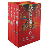 Chinese characters Palace four children early learning literacy DVD video CD genuine phonics Chinese characters word story
