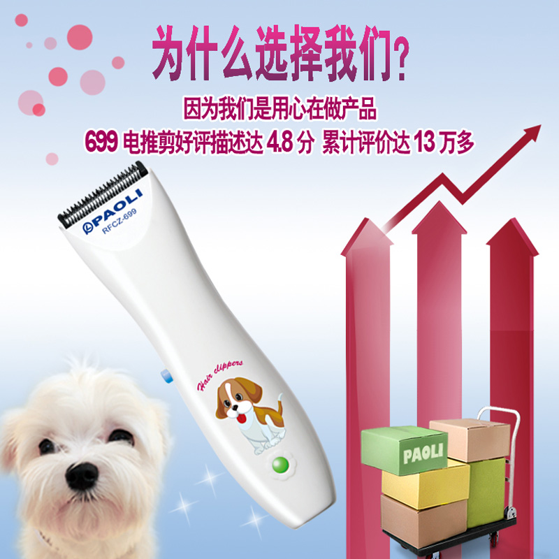 Push animal wool implement teddy haircuts is golden retriever shave wool implement electric shaving machine pet dogs samoyed pusher package in mail