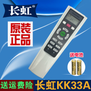 Original Changhong air conditioner remote control, KK33A universal KK33B, KK29A KK29B, warm and cold type set free