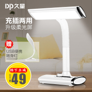 Long LED eye lamp lamp dormitory bedroom bedside learning reading lamp insertion charging dimming stroboscopic