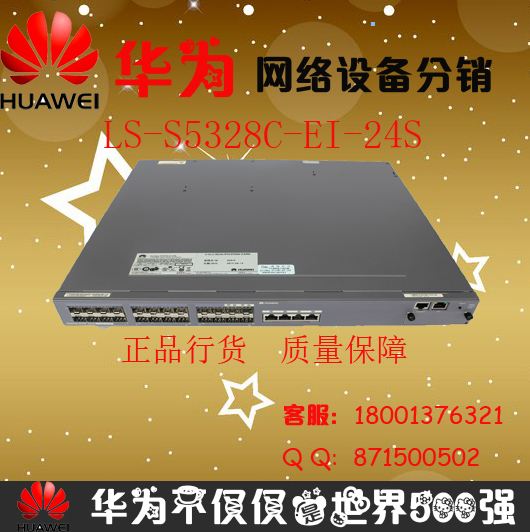 Huawei (Quidway) LS-S5328C-EI-24S optical-fiber switch three-layer switch