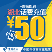 China Telecom official flagship store in Hubei mobile phone recharge 50 yuan charge and fast charge Telecom prepaid telecommunications charges