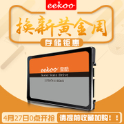 Eekoo/ cool SSD 60G solid state 2.5 inch high speed SATA3 desktop notebook non 64G