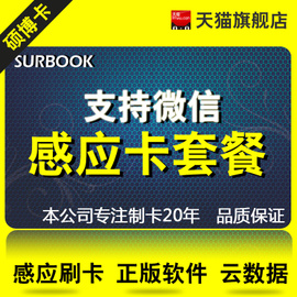 surbook旗舰店