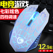 Mashang X12 wired mouse lol notebook computer desktop home office USB light gaming game mouse