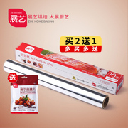 Clever Kitchen Baking Zhanyi foil food grade aluminum foil barbecue barbecue grilled wings foil paper of oil absorption 10m