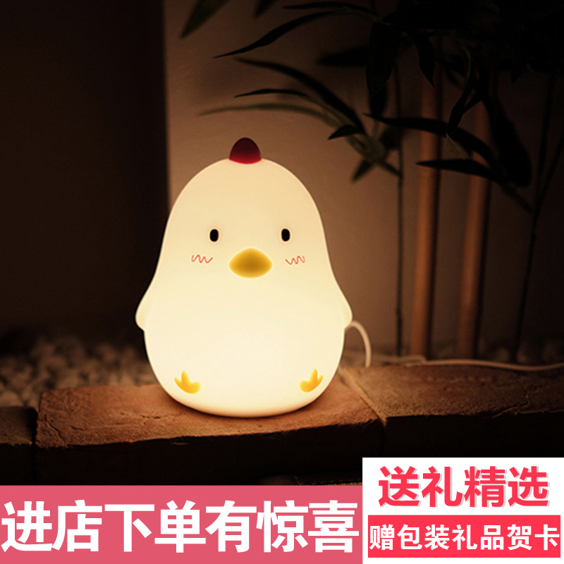 Night light sweet bedroom bedside lamp charging snooze alarm atmosphere bedside Nightlight