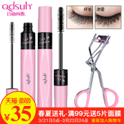 Qdsuh Mascara Waterproof fiber long roll not dizzy dye thick encryption extended fine brush head for beginners